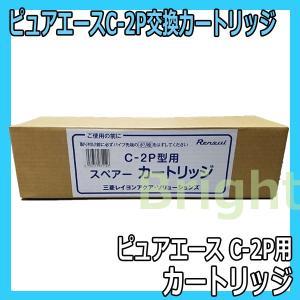 ピュアエース C-2P カートリッジ2-2 (純水器カートリッジ)|bright08