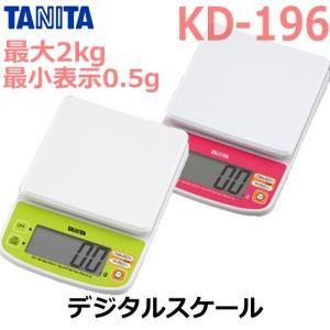タニタ KD-196 デジタルクッキングスケール 最大計量2kgまで TANITA|bright08