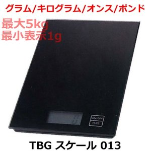 TBG スケール 013 最大計量5kgまで|bright08