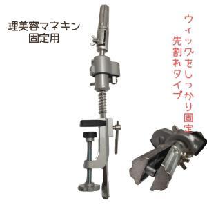 TBG 先割れ マネキンクランプ YS-26F|bright08