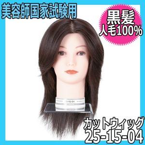 美容師国家試験用 人毛100% 黒髪カットウィッグ 25-15-04 実技試験対応|bright08