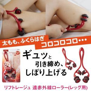 ベス EN-1500 リフトレージュ 遠赤外線ローラー レッグ用 vess|bright08