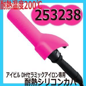 定形外郵送対応 アイビル DHセラミックアイロン専用 耐熱シリコンカバー ピンク 使用後の熱いアイロンも収納できる AIVIL|bright08