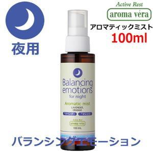 アロマベラ アロマティックミスト 夜用 バランシングエモーション 100ml aromavera|bright08