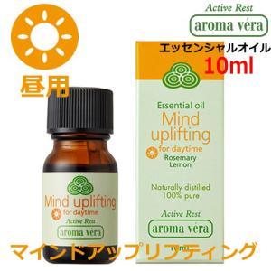 アロマベラ エッセンシャルオイル 昼用 マインドアップリフティング 10ml aromavera bright08