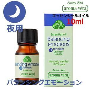 アロマベラ エッセンシャルオイル 夜用 バランシングエモーション 10ml aromavera bright08