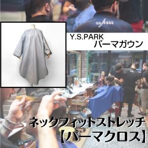 Y.S.PARK パーマガウン (パーマクロス) ネックフィット ワイエスパーク|bright08