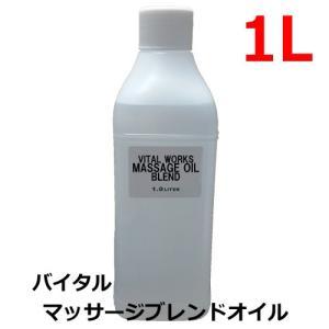 バイタルワークス マッサージブレンドオイル 1L (フェイシャル・ボディ両用)|bright08