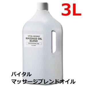 バイタルワークス マッサージブレンドオイル 3L (フェイシャル・ボディ両用)|bright08