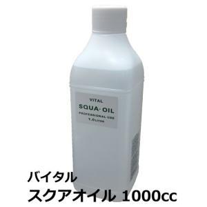 バイタルワークス スクアオイル 1000cc (マッサージ用化粧油)|bright08
