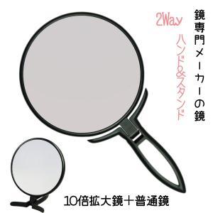 ヤマムラ YL-1200 10倍拡大鏡 スタンド&ハンドミラー|bright08