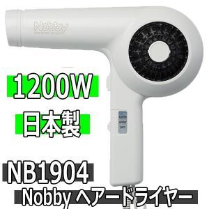 【Nobby ヘアードライヤー TNB1903 ピンク オリジナル限定色 ノビー】  耐久性や使いや...