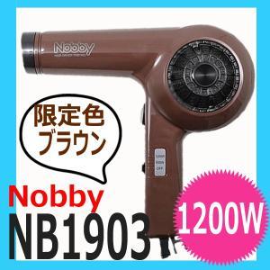 【Nobby ヘアードライヤー TNB1903 ブラウン オリジナル限定色】  耐久性や使いやすさな...