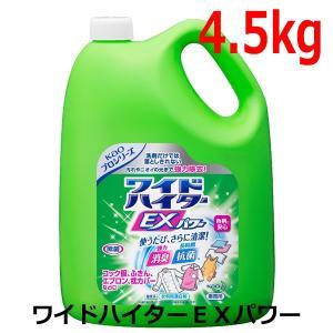 花王 ワイドハイター EXパワー 業務用 4.5kg (衣料用漂白剤)|bright08