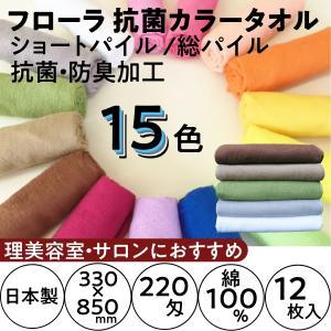フローラ 抗菌 カラータオル 220匁 12枚入 FLORA|bright08
