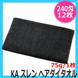 KA スレン ヘアダイタオル ブラック (カラーリング) 240匁 12枚入|bright08