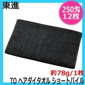 東進 TO 250匁 ヘアダイタオル ショートパイル 12枚入 (カラーリング)|bright08