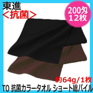 東進 TO 200匁 抗菌 カラータオル ショート総パイル 12枚入 (カラーリング)|bright08