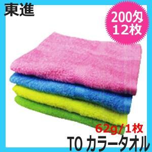 東進 TO 200匁 カラータオル 12枚入 日本製|bright08