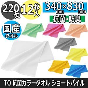 東進 TO 220匁 抗菌 カラータオル ショートパイル 12枚入 日本製|bright08