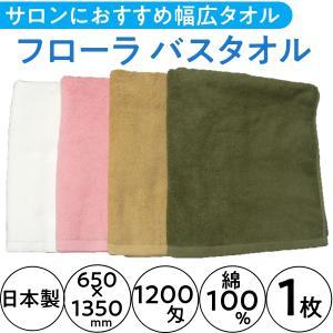 フローラ バスタオル 日本製 FLORA|bright08
