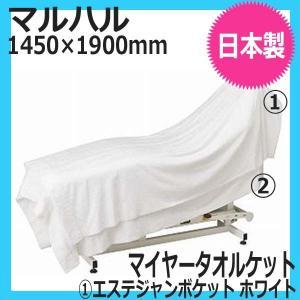 マルハル エステ マイヤージャンボケット ホワイト (1450mm×1900mm)|bright08