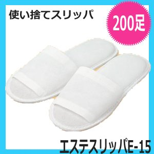 エステスリッパ E-15 ホワイト 200足 使い捨てタイプ|bright08