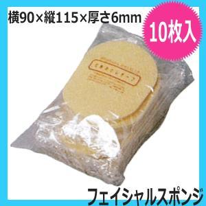フェイシャルスポンジ 個包装10枚入 ロングセラー品 クレンジング、パックの拭き取りに|bright08