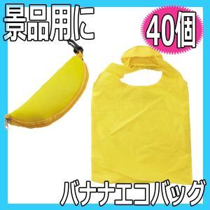 バナナ エコバッグ 40個 サロンノベルティにおすすめ 粗品、景品、ばらまき用|bright08