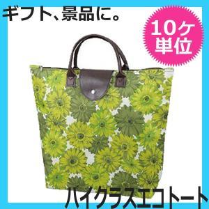 10個単位〜 ハイクラスエコトート グリーン (エコバッグ・ショッピングバッグ)|bright08