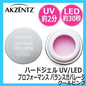 アクセンツ プロフォーマンス バランスカバレージ クールピンク 7g (UV/LED対応ハードジェル) AKZENTZ bright08