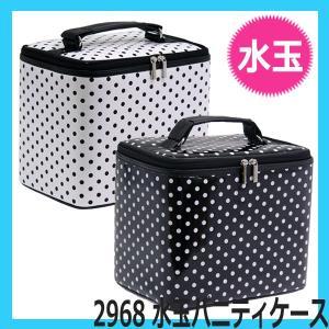 #2968 ドット柄バニティーケース (水玉コスメボックス)メイク&コスメケース bright08