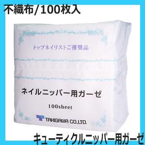 タキガワ キューティクルニッパー用ガーゼ 100枚入 (使い捨て・メッシュ不織布)|bright08