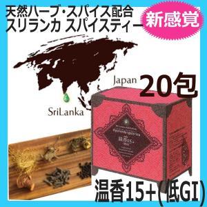 スリランカ スパイスティー 温香15+(低GI) 20包 ノンカフェイン ランカジャパン|bright08