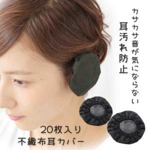 フローラ 不織布イヤーカバー 20枚入 毛染め時の耳汚れ防止! (イヤーキャップ) FLORA|bright08