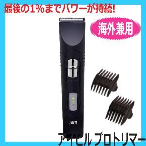 海外でも使用可能 アイビル プロトリマー (バリカン) 海外兼用100〜240V AIVIL|bright08