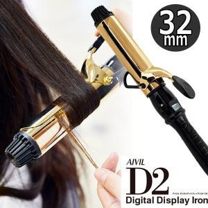 アイビル 32mm D2アイロン ゴールドバレル デジタルディスプレイアイロン/カールアイロン/業務用コテ|bright08