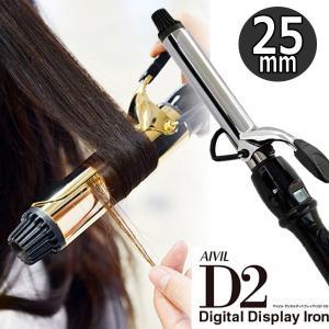 アイビル 25mm D2アイロン チタンバレル デジタルディスプレイアイロン/カールアイロン/業務用コテ|bright08