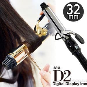 アイビル 32mm D2アイロン チタンバレル デジタルディスプレイアイロン/カールアイロン/業務用コテ|bright08