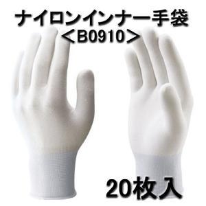 B0910 ナイロンインナー手袋 20枚入(10双) グローブ 左右兼用 オーバーロック加工手袋|bright08