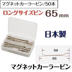 ニシダ マグネットピン 65mm 50本入|bright08