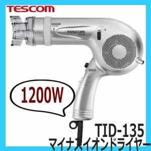 テスコム TID-135 マイナスイオン ヘアードライヤー シルバー Tescom 家庭用|bright08