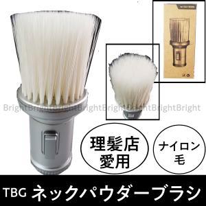TBG ネックパウダーブラシ (毛払い・ブラシ)|bright08