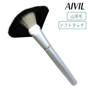 アイビル ファンブラシ 山羊毛100% AIVIL (フェイスブラシ・毛払い)|bright08