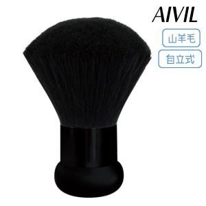アイビル ビッグネックブラシ 山羊毛 AIVIL (スタンド型フェイスブラシ・毛払い)|bright08