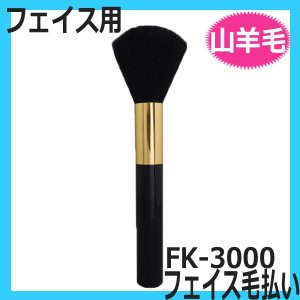 FK-3000 スタンド式毛払い 山羊毛 (フェイスブラシ・毛払い) 大阪ブラシ|bright08