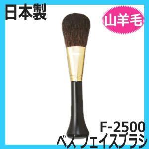 ベス F-2500 フェイスブラシ 山羊毛 日本製 Vess (フェイスブラシ・毛払い)|bright08