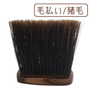 No.2000 高級毛払いブラシ グレース 8行(天然毛・天然木)(毛払い・フェイスブラシ) bright08