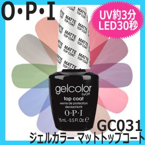 O・P・I GC031 マットトップコート ジェルカラー バイ オーピーアイ 15ml OPI ジェルネイル|bright08