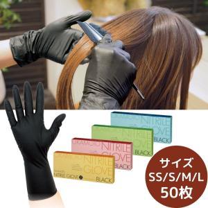 オカモト ブラックニトリルグローブ 50枚入 全長30cm 左右兼用タイプ ゴムアレルギーの方におすすめ カラーリング作業に|bright08